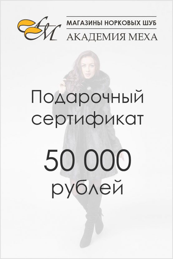 Подарочный сертификат на 50000 руб.