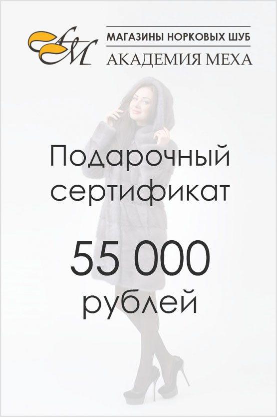 Подарочный сертификат на 55000 руб.