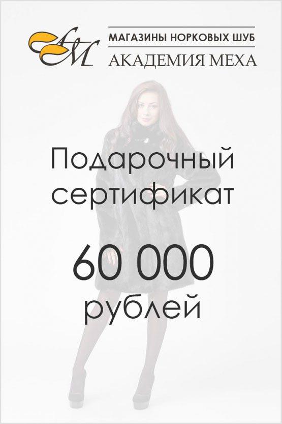 Подарочный сертификат на 60000 руб.