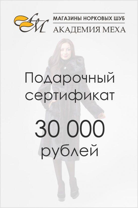Подарочный сертификат на 30000 руб.