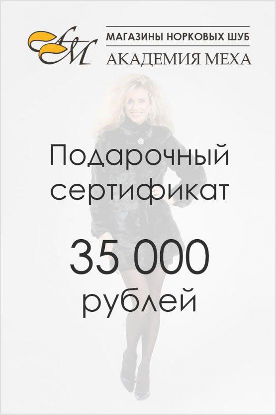 Подарочный сертификат на 35000 руб.