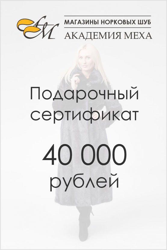 Подарочный сертификат на 40000 руб.